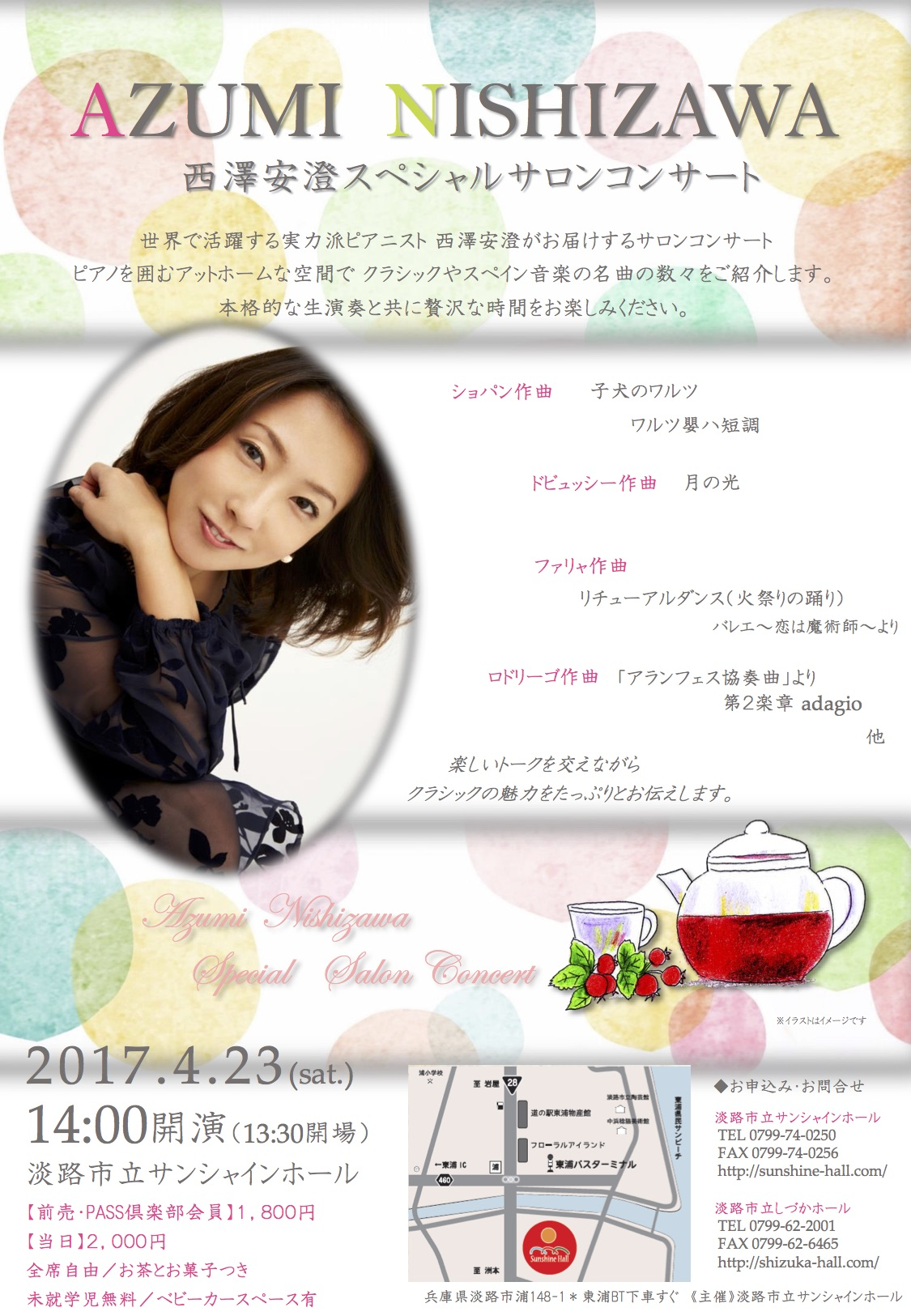 ????????? 澤さん公開ピアノワークショップ20170423
