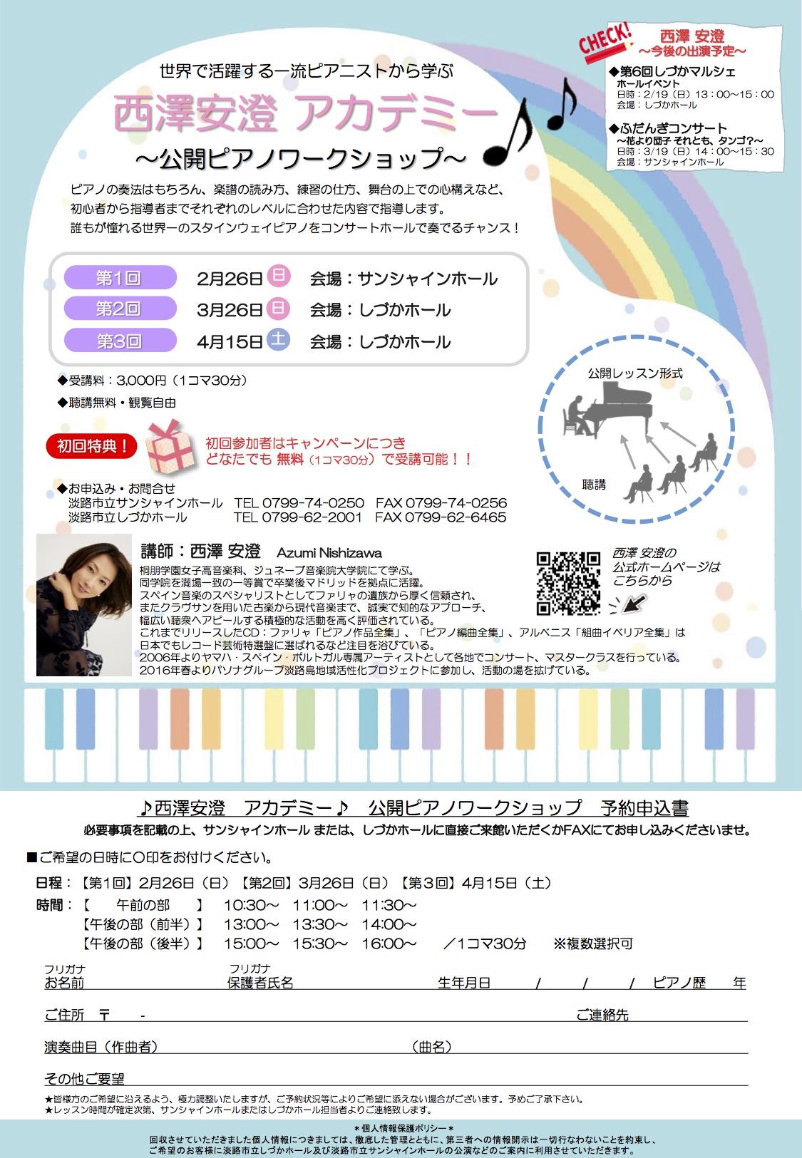 ?????????? ラシ】西澤さん公開ピアノワークショップ20170423